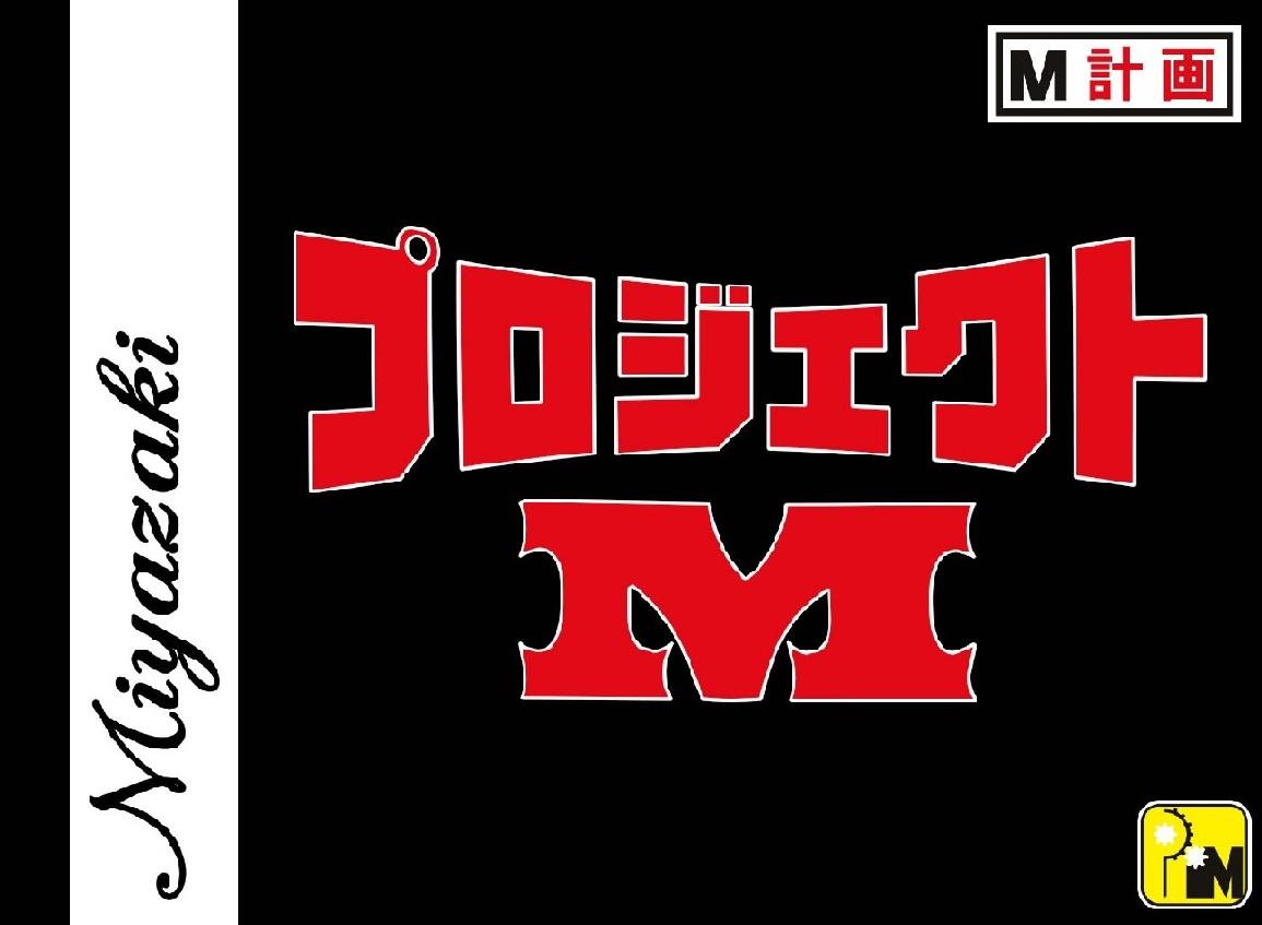プロジェクト『M』