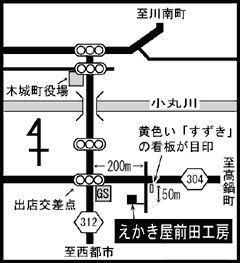 えかき屋 前田工房・絵画教室